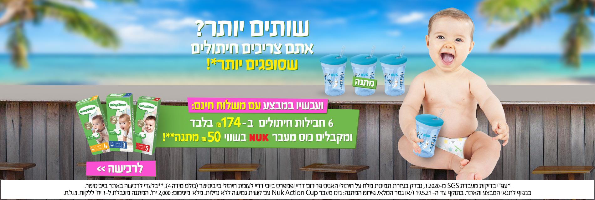 קונים 6 חבילות חיתולים ב-174 ומקבלים כוס מעבר נוק מתנה