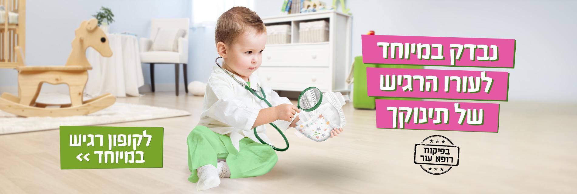 חיתולי בייביסיטר נבדקו דרמטולוגית בפיקוח רופא עור ומותאמים לעורו הרגיש של התינוק