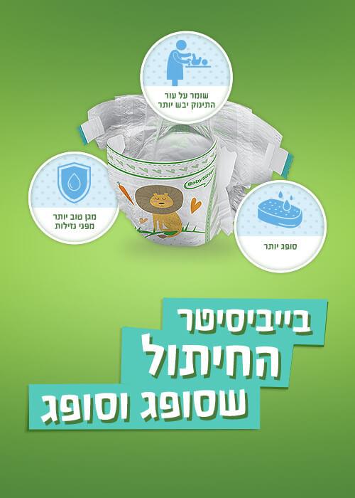 - סופג יותר, שומר על עור התינוק יבש יותר, מגן טוב יותר מפני נזילות בייביסיטר החיתול שסופג וסופג